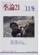 季論21 第11号(2011年冬) 特集沖縄からのレポート/労働と人間の再生へ 未来社会をどう構想するか