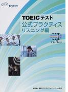 TOEICテスト公式プラクティス リスニング編