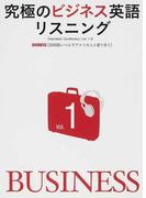 究極のビジネス英語リスニング Vol.1 BUSINESS〈3000語レベルでアメリカ人と渡り合う〉
