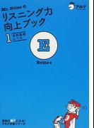 Mr.Evineのリスニング力向上ブック 1 高校基礎レベル (英語の超人になる!アルク学参シリーズ)