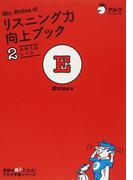 Mr.Evineのリスニング力向上ブック 2 大学入試レベル (英語の超人になる!アルク学参シリーズ)