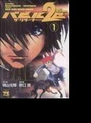 バビル2世ザ・リターナー (ヤングチャンピオン・コミックス) 16巻セット(ヤングチャンピオン・コミックス)