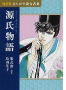 源氏物語 (NHKまんがで読む古典)