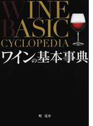 ワインの基本事典