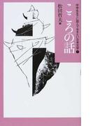 中学生までに読んでおきたい日本文学 7 こころの話