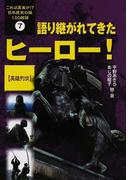 これは真実か!?日本歴史の謎100物語 7 語り継がれてきたヒーロー!