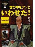 これは真実か!?日本歴史の謎100物語 9 世の中をアッといわせた!