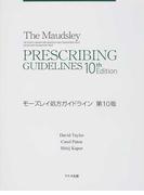 モーズレイ処方ガイドライン 第10版