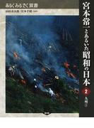 宮本常一とあるいた昭和の日本 2 九州 1 (あるくみるきく双書)