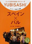 ワンテーマ指さし会話 スペイン×バル (YUBISASHI とっておきの出会い方シリーズ)