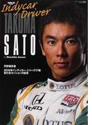 インディカードライバー佐藤琢磨 2010年インディカー・シリーズ17戦走行全セッションの証言 (サンエイムック)