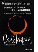 ジョーンズ&シュミットミュージカル戯曲集 2 セレブレーション ミレット (勝田安彦ドラマシアターシリーズ)