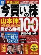 今買いの株 2011 山本伸の株暴騰先読み講座騰がる銘柄100 (別冊宝島 study)