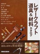 レザークラフト道具&材料カタログ