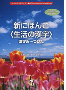 新にほんご〈生活の漢字〉 漢字み〜つけた (アルクの日本語テキスト)