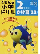 くもんの小学ドリル2年生のかけ算〈九九〉 改訂3版