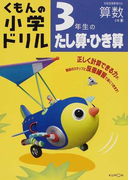 くもんの小学ドリル3年生のたし算・ひき算 改訂3版