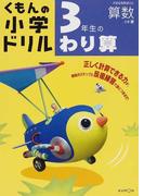 くもんの小学ドリル3年生のわり算 改訂3版 (算数計算)