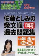 佐藤としみの条文順過去問題集 社労士V 23年受験4 年金編