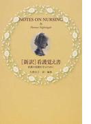 〈新訳〉看護覚え書 看護の真髄を学ぶために 「看護覚え書」出版150年記念