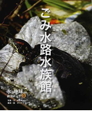 水と地球の研究ノート 5 ごみ水路水族館