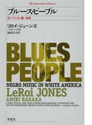 ブルース・ピープル 白いアメリカ、黒い音楽 (平凡社ライブラリー)