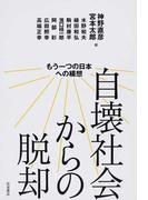 自壊社会からの脱却 もう一つの日本への構想