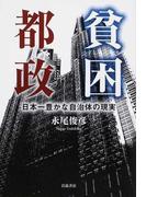 貧困都政 日本一豊かな自治体の現実