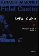フィデル・カストロ みずから語る革命家人生 下