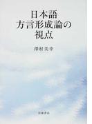 日本語方言形成論の視点