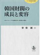 韓国財閥の成長と変容 四大グループの組織改革と資源配分構造 (アジア経済研究所叢書)
