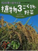 教科書に出てくる生きもの観察図鑑 4 植物 3 こく物・野菜 イネ ミニトマト ツルレイシなど