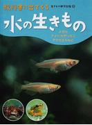 教科書に出てくる生きもの観察図鑑 5 水の生きもの