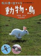 教科書に出てくる生きもの観察図鑑 6 動物・鳥