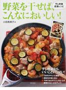 野菜を干せば、こんなにおいしい! 干し野菜感激レシピ