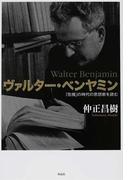 ヴァルター・ベンヤミン 「危機」の時代の思想家を読む