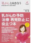 「乳がん」と向き合う 専門医が語る「乳がん治療」の最前線 (Tsuchiya Healthy Books 名医の診察室)