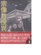 宗像教授異考録 15巻 画集付限定版