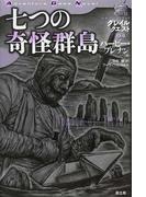 七つの奇怪群島 (Adventure Game Novel グレイルクエスト)