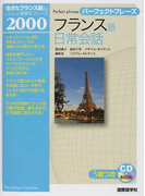 パーフェクトフレーズフランス語日常会話 (CD BOOK)