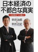 日本経済の不都合な真実 生き残り7つの提言