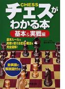 チェスがわかる本 全棋譜に解説図付き! 基本&実戦編 基本ルールと実戦で使える定石・戦法を完全図解!