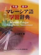 マ日・日ママレーシア語学習辞典