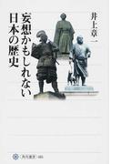 妄想かもしれない日本の歴史 (角川選書)(角川選書)