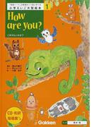 小学えいご大型絵本 「英語ノート」の表現がくり返し学べる 1 How are you?