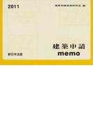 建築申請memo 2011