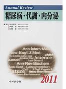Annual Review糖尿病・代謝・内分泌 2011