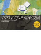 やさしく学ぶ建築製図 平・立・断面図からパース、プレゼン図面まで ルイス・カーンの傑作「フィッシャー邸」を題材に分かりやすく解説 (エクスナレッジムック)