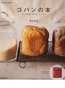 ゴパンの本 おうちのおこめでおいしいパン 52レシピ! (SHINYUSHA MOOK)