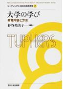 リーディングス日本の高等教育 2 大学の学び